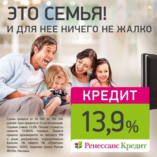Онлайн ренессанс кредит украина