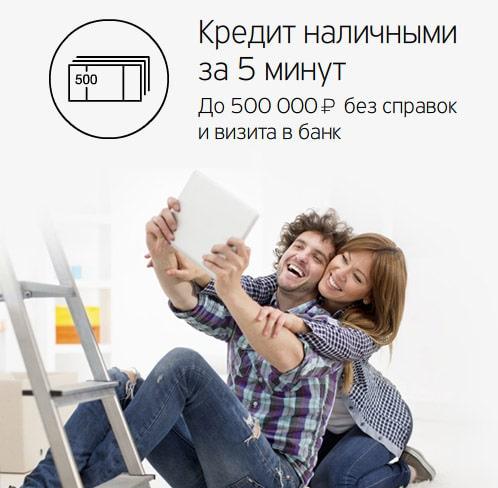 Как сделать так чтобы одобрили кредит