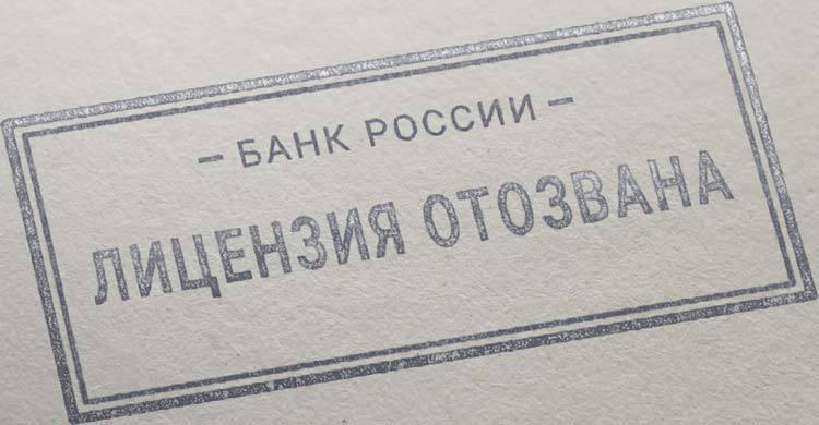 Отзыв лицензии у банка что делать юридическим лицам 175