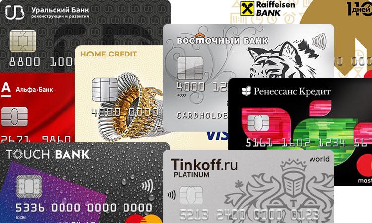 Кредитные карты в благовещенске онлайн