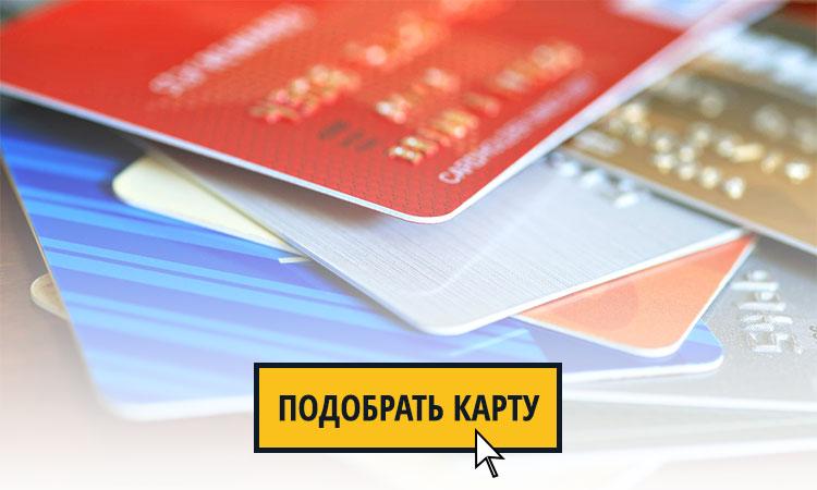 Кредитные карты с маленькой процентной ставкой