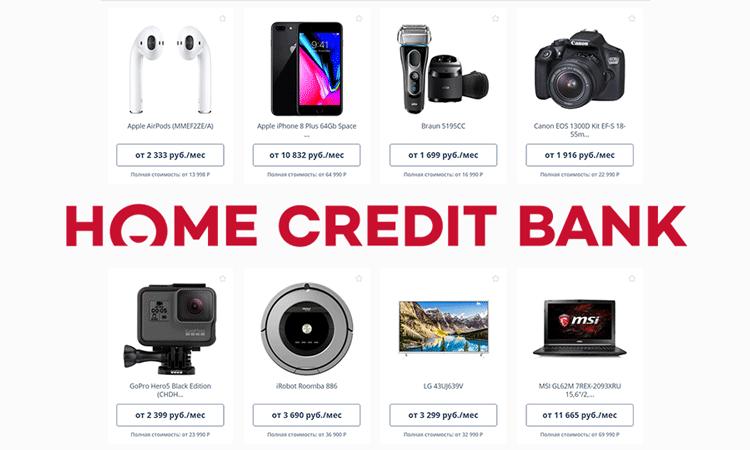 Интернет магазин товары в кредит втб 24 кредит карта