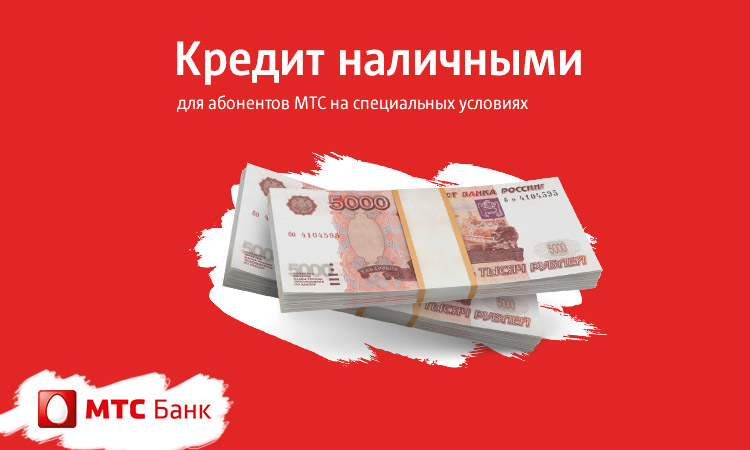 Мтс взять кредит онлайн взять деньги в кредит на карту