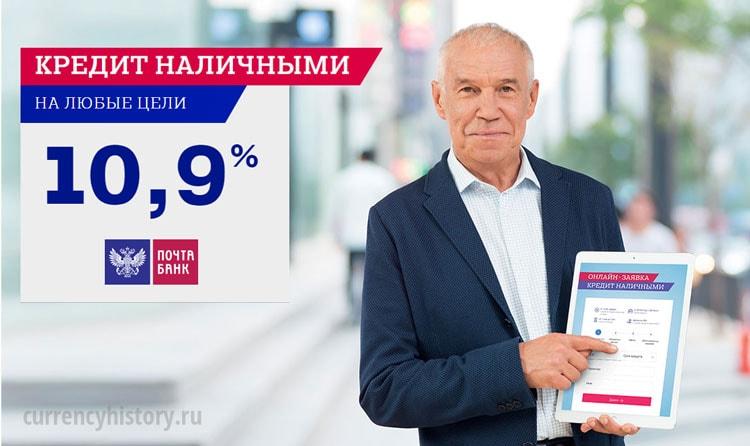 Почта Банк - Потребительский кредит