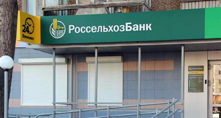 Где находиться россельхоз банки