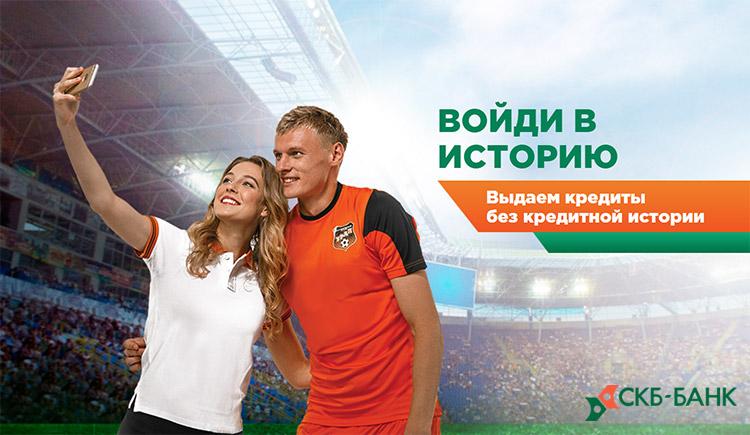Потребительский кредит банка Русский Стандарт: условия и