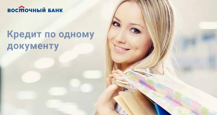 оформить кредит в восточном банке онлайн